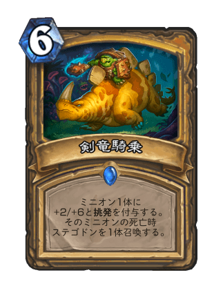 https://cdn.dekki.com/meta/games/hearthstone/card/ja-JP/spikeridged-steed.png