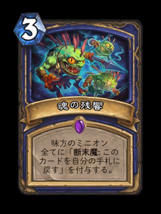 https://cdn.dekki.com/meta/games/hearthstone/card/ja-JP/spirit-echo.png