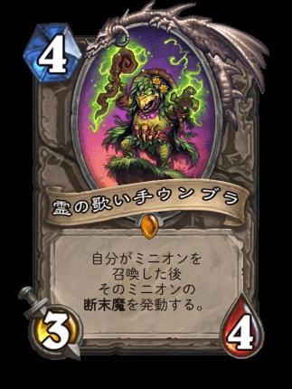 https://cdn.dekki.com/meta/games/hearthstone/card/ja-JP/spiritsinger-umbra.png