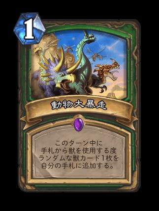 https://cdn.dekki.com/meta/games/hearthstone/card/ja-JP/stampede.png