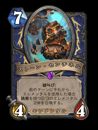https://cdn.dekki.com/meta/games/hearthstone/card/ja-JP/stone-sentinel.png