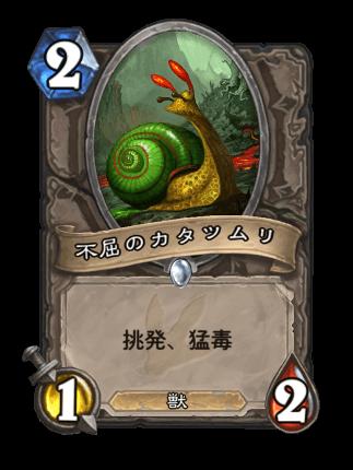 https://cdn.dekki.com/meta/games/hearthstone/card/ja-JP/stubborn-gastropod.png