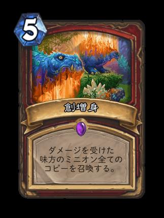 https://cdn.dekki.com/meta/games/hearthstone/card/ja-JP/sudden-genesis.png