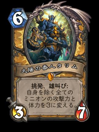 https://cdn.dekki.com/meta/games/hearthstone/card/ja-JP/sunkeeper-tarim.png