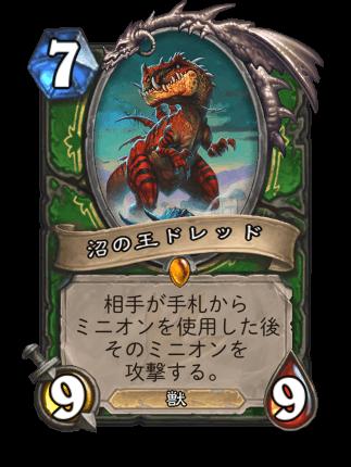 https://cdn.dekki.com/meta/games/hearthstone/card/ja-JP/swamp-king-dred.png