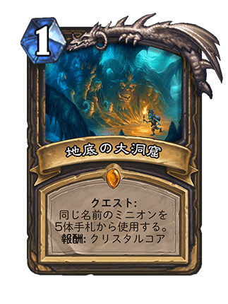 https://cdn.dekki.com/meta/games/hearthstone/card/ja-JP/the-caverns-below.png