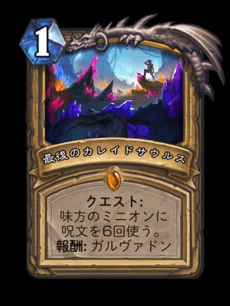 https://cdn.dekki.com/meta/games/hearthstone/card/ja-JP/the-last-kaleidosaur.png