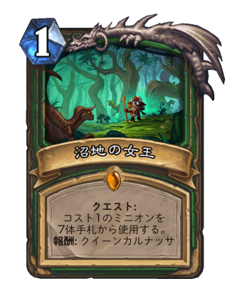 https://cdn.dekki.com/meta/games/hearthstone/card/ja-JP/the-marsh-queen.png