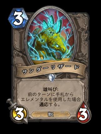 https://cdn.dekki.com/meta/games/hearthstone/card/ja-JP/thunder-lizard.png