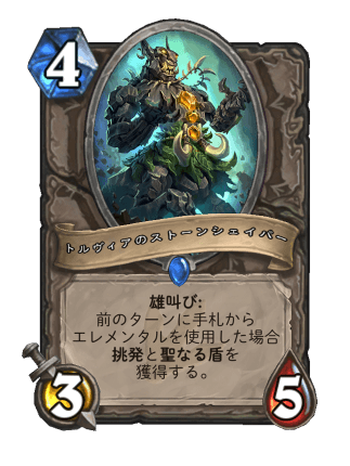 https://cdn.dekki.com/meta/games/hearthstone/card/ja-JP/tolvir-stoneshaper.png