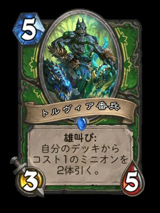 https://cdn.dekki.com/meta/games/hearthstone/card/ja-JP/tolvir-warden.png