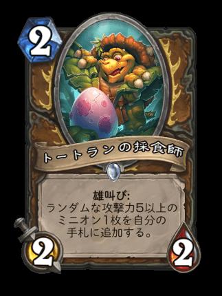 https://cdn.dekki.com/meta/games/hearthstone/card/ja-JP/tortollan-forager.png