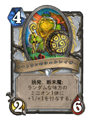 https://cdn.dekki.com/meta/games/hearthstone/card/ja-JP/tortollan-shellraiser.png