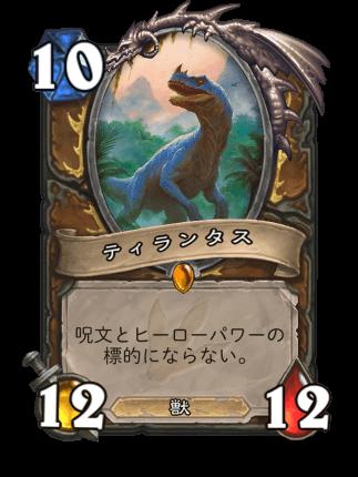 https://cdn.dekki.com/meta/games/hearthstone/card/ja-JP/tyrantus.png