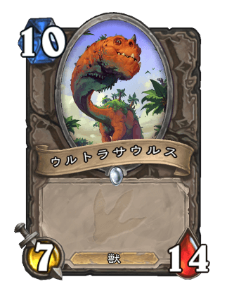 https://cdn.dekki.com/meta/games/hearthstone/card/ja-JP/ultrasaur.png