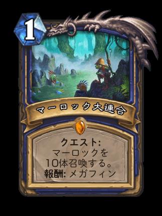 https://cdn.dekki.com/meta/games/hearthstone/card/ja-JP/unite-the-murlocs.png