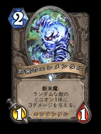 https://cdn.dekki.com/meta/games/hearthstone/card/ja-JP/volatile-elemental.png
